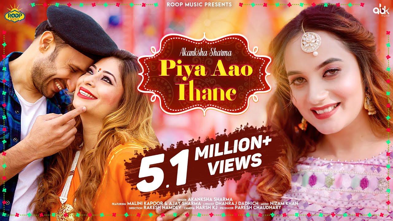 Piya Aao Thane Lyrics - Akansha Sharma Lyrics