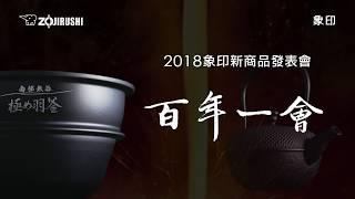 2018年【象印 新商品】 發表會影片