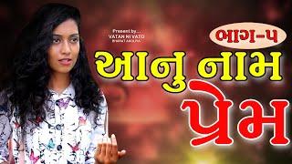આનુ નામ પ્રેમ 5 Anu Nam Prem ep 5 Nadan Prem || Gujarati Natak || Gujarati Short Film