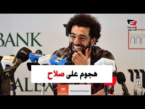 «السوشيال ميديا» تهاجم «صلاح» بسبب تصريحاته .. واللاعب يرد
