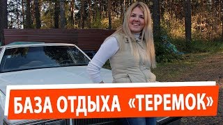 Базы отдыха теремок псковская область