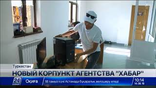 В Туркестанской области открылся корпункт Агентства «Хабар»