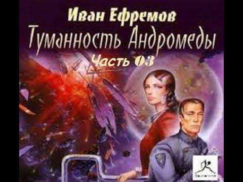 Иван Антонович Ефремов Туманность Андромеды Часть №03