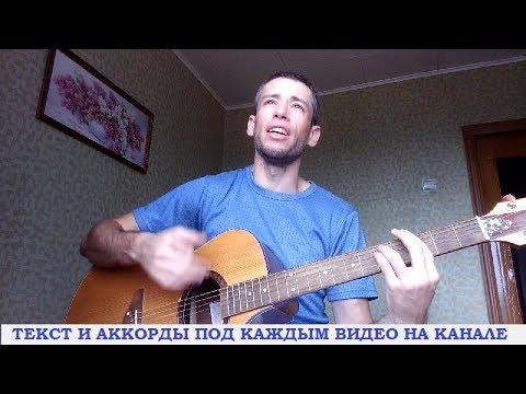 Владимир Кузьмин - Пять минут от дома (гитара, кавер дд)