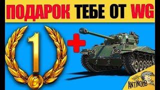 👉СРОЧНО! НОВЫЙ ДЕНЬ ПРЕМА ОТ WG!! Халява и акции в World of Tanks