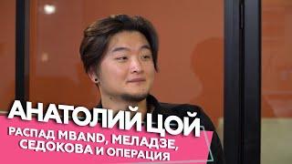 Анатолий Цой - Распад MBAND, Меладзе, Седокова и операция. Если честно