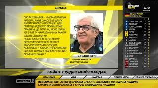 Футбол NEWS от 20.10.2018 (14:45)   Обзор матча Шахтер - Десна