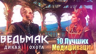 The Witcher 3 - Лучшие моды №3