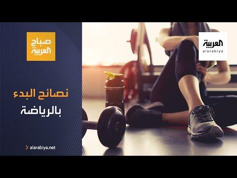 العرب اليوم - شاهد: نصائح لمن ينوون البدء بممارسة الرياضة