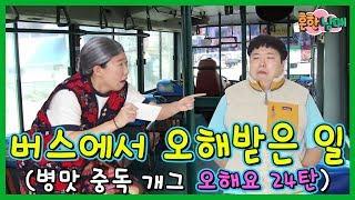 중독개그 오해요24탄!!! 버스에서 오해 받은일ㅋㅋㅋ(흔한남매)
