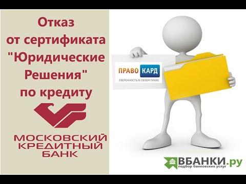 Отказ от сертификата Юридические Решения по кредиту МКБ