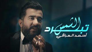 أحمد العراقي - الشمس تبرد (حصرياً) | 2019 تحميل MP3