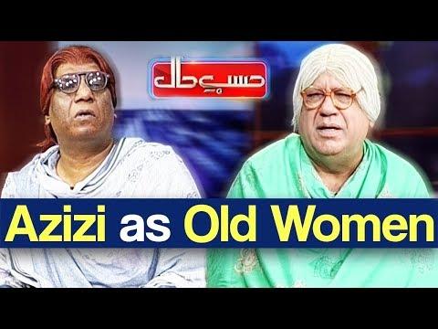 Hasb e Haal 4 January 2019   Azizi as Old Women   حسب حال   Dunya News