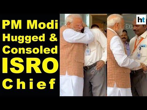 चंद्रयान 2   प्रधानमंत्री मोदी गले इसरो प्रमुख सांत्वना के रूप में वह टूट जाती है