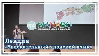 Лекция Cимада Казуко «Увлекательный японский язык»