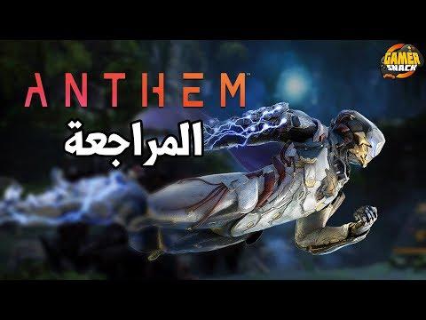 [ مراجعة ] Anthem ⚡️ إنطلق بكل قوتك