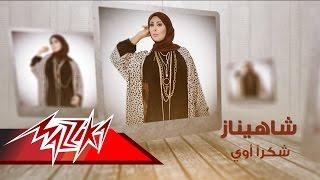 Shokran Awi - Shahinaz  شكراً اوي - شاهيناز