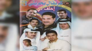اغاني طرب MP3 Ehlf Ly يوسف الشيتي - إحلف لي تحميل MP3