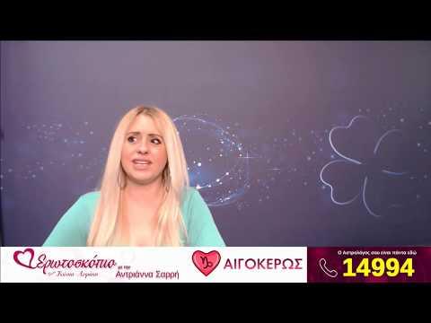 Εβδομαδιαίες Ερωτικές Προβλέψεις από 20 έως 26 Απριλίου, σε βίντεο