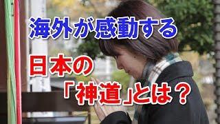 海外が感動する日本の「神道」とは?