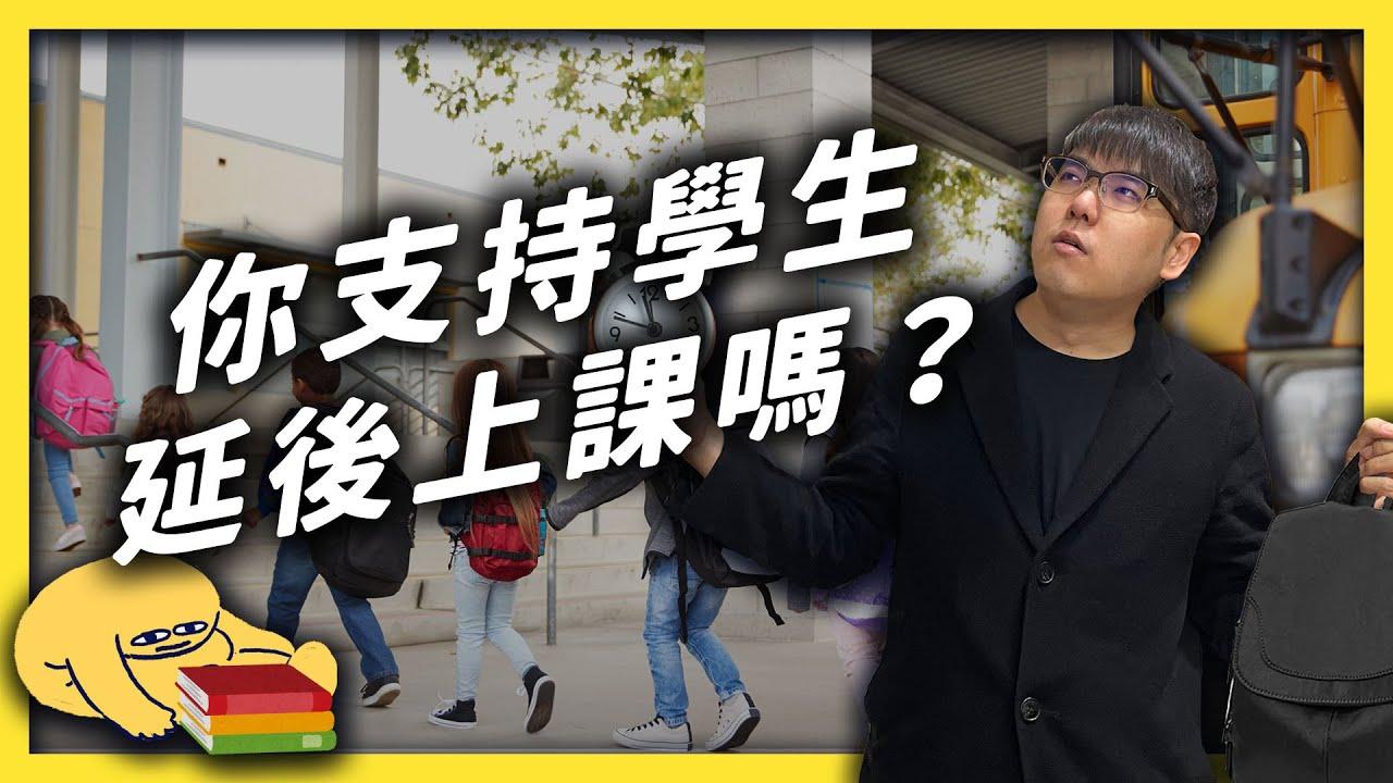 台灣國高中上課時間第一長!延後上課可以解決睡眠不足的問題嗎? 志祺七七
