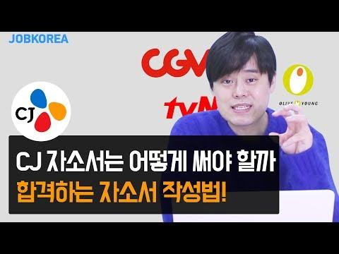 전 CJ 인사담당자 출신 안정영 선생님이 알려주는 CJ 자소서 작성법
