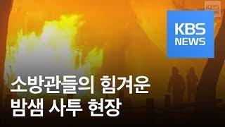 [영상] '강원도는 내가 지킨다'…소방관의 사투 현장 / KBS뉴스(News)