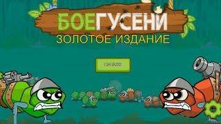 БОЕГУСЕНИ - Войнушка гусениц