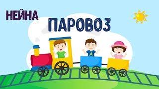 """Группа """"НЕЙНА""""– Паровоз"""