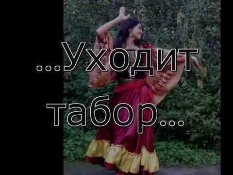 УХОДИТ ТАБОР