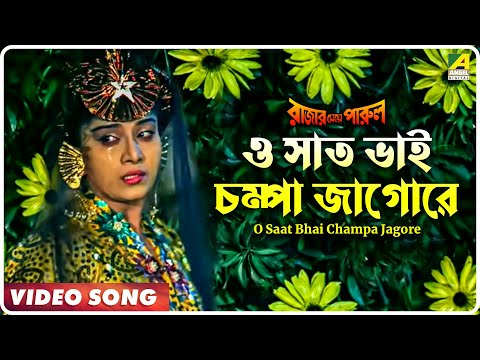 O Saat Bhai Champa Jagore | Rajar Meye Parul | Bengali Movie Song | Tapas Paul, Anju Ghosh