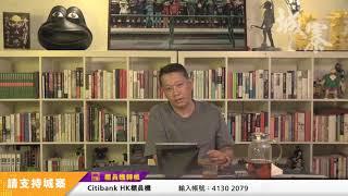 拆解香港文革管治方式 - 18/05/20 「三不館」1/2