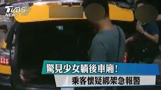驚見少女躺後車廂!乘客懷疑綁架急報警