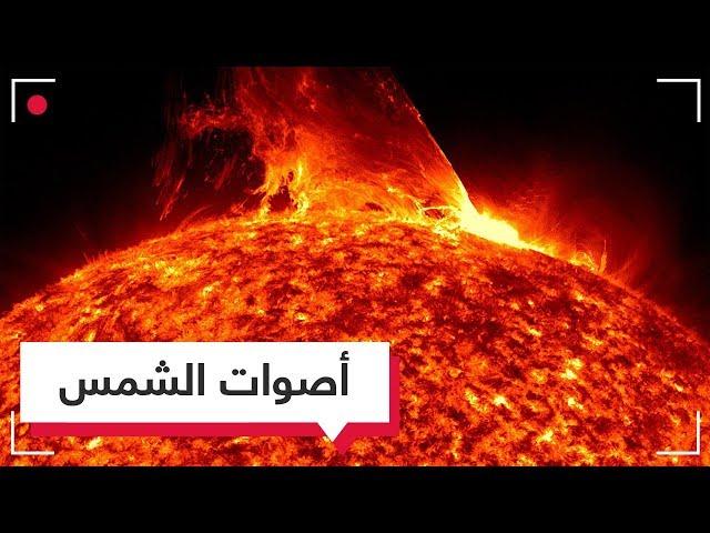 """استمع إلى صوت الشمس من """"ناسا"""""""