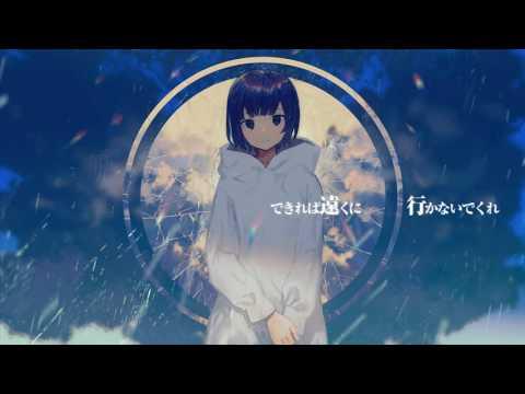 フラジール / GUMI - ぬゆり