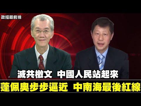 《政經最前線-無碼看中國》200808-EP78蓬佩奧滅共檄文步步逼近 中南海生死攸關最後紅線