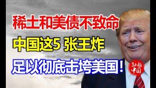 稀土和美债不致命,中国这5张王牌,足以彻底击垮美国!