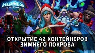 HappyZerG открывает 42 контейнера Зимнего Покрова