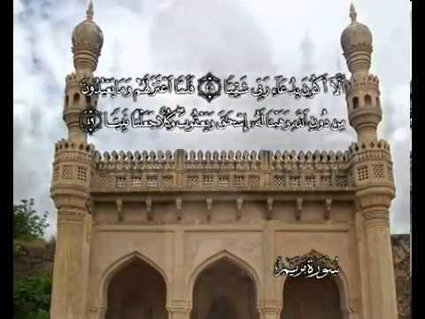 सुरा सूरत् मर्यम<br>(सूरत् मर्यम) - शेख़ / महमूद अल-बन्ना -