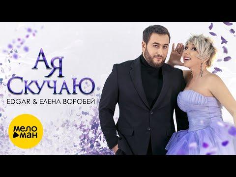 Эдгар & Елена Воробей - А я скучаю