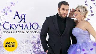 EDGAR & Елена Воробей - А я скучаю (Official Video) 2021 !!!  Премьера клипа