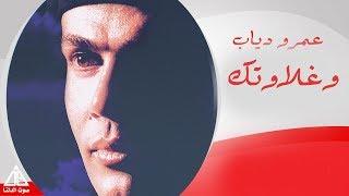 تحميل و مشاهدة Amr Diab - We Ghalawtak / عمرو دياب - و غلاوتك MP3