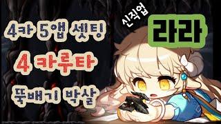 신직업 라라 4카5앱으로 4카룻 뚝배기~~