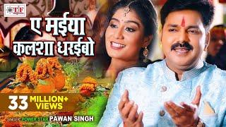 Pawan Singh Bhakti Video Song Ae Maiya Kalsha Dharaibo Bhojpuri