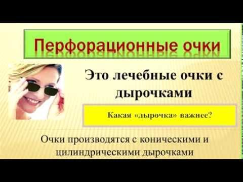 Операционный метод коррекции зрения