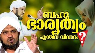എന്തിന് ഈ വിവാദം? │ Latest Islamic Speech In Malayalam │ Mulloorkara Muhammed Ali Saqafi 2016