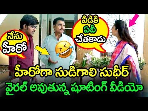 Jabardasth Sudigali sudheer in software sudheer movie shooting | sudigali sudheer | Top Telugu Media