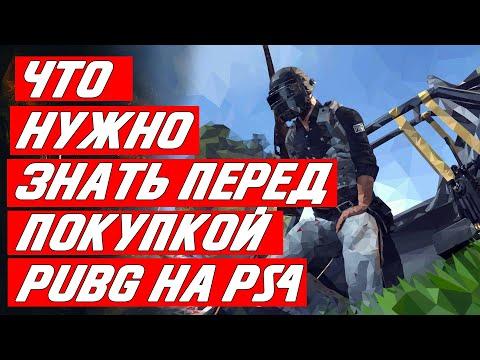 ЧТО НУЖНО ЗНАТЬ ПЕРЕД ПОКУПКОЙ PUBG НА PS4