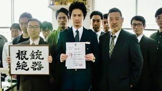 「日本で一番悪い奴ら」の動画