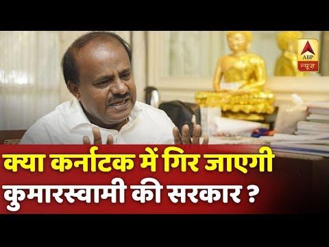 संकट में एच.डी.कुमारस्वामी की कुर्सी, अब क्या कर्नाटक में भी खिलेगा कमल? नमस्ते भारत